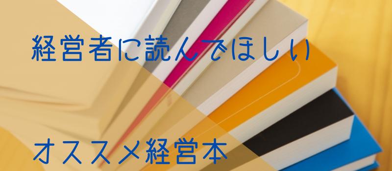 【成功】するために読んでほしい経営オススメ本
