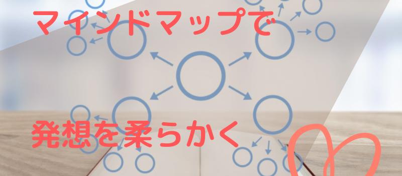 【マインドマップ】で脳トレ!問題点と課題を整理する(後編)