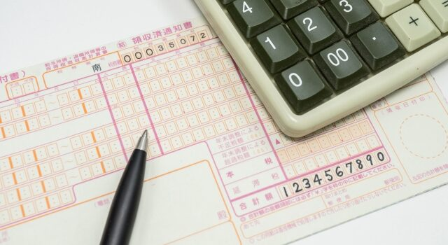 源泉所得税 その2