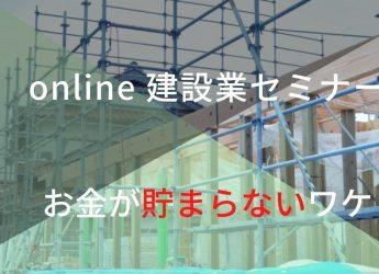 オンライン建設業セミナー