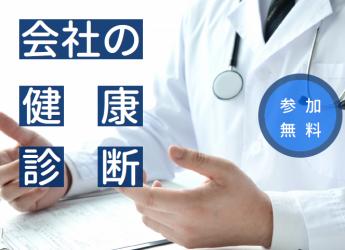 会社健康診断